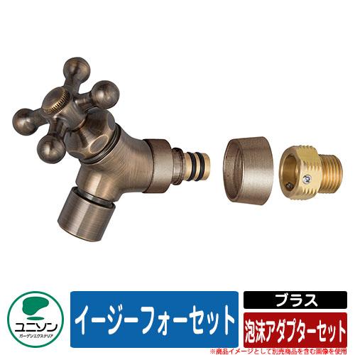 蛇口 水栓柱 立水栓 イージーフォーセット 泡沫アダプターセット ブラス ユニソン UNISON 蛇口のみ