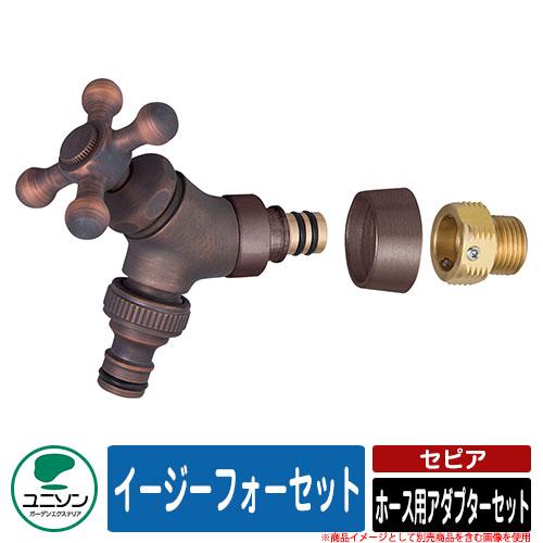 蛇口 水栓柱 立水栓 イージーフォーセット ホース用アダプターセット セピア ユニソン UNISON 蛇口のみ