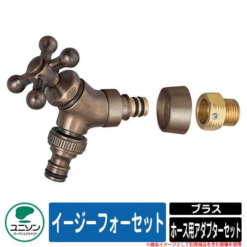 蛇口 水栓柱 立水栓 イージーフォーセット ホース用アダプターセット ブラス ユニソン UNISON 蛇口のみ