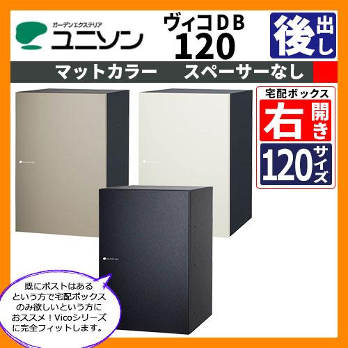 郵便ポスト 宅配ボックス ヴィコDB120 右開きタイプ 後出し マットカラー ユニソン VicoDB 壁埋め込み 据え置き 送料無料 受注生産品