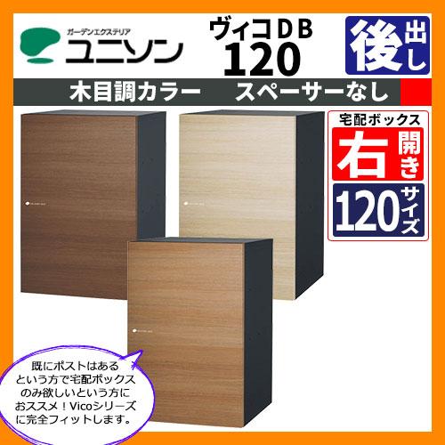 郵便ポスト 宅配ボックス ヴィコDB120 右開きタイプ 後出し 木調色 ユニソン VicoDB 壁埋め込み 据え置き 送料無料 受注生産品