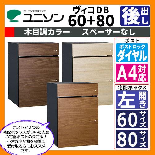 郵便ポスト 宅配ボックス 宅配ポスト ヴィコDB60+80 左開きタイプ 後出し 木調色 ユニソン VicoDB 壁埋め込み 据え置き 送料無料