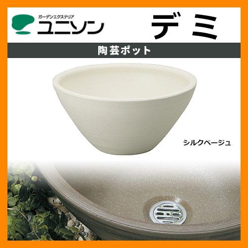 ガーデンパン 陶芸ポット デミ(シルクベージュ) ユニソン 水受け ウォーターポットシリーズ 送料別