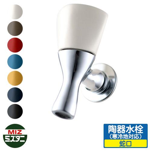水栓 蛇口 プロッププロップ 陶器水栓 寒冷地使用可能 ミズタニバルブ PropPlop FAUCET フォーセット お庭の水道 立水栓 水栓柱 用部材