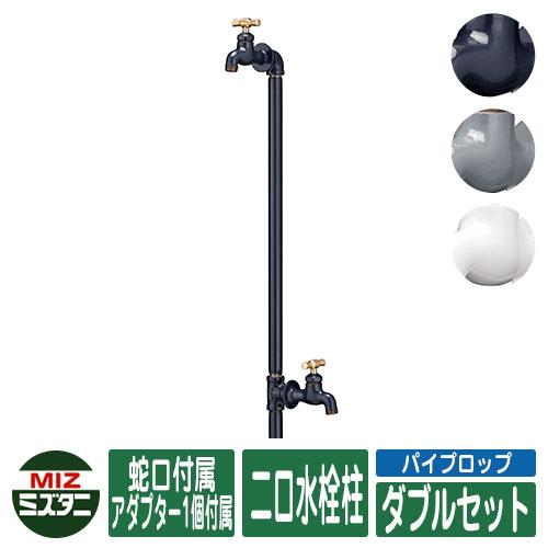 水栓柱 立水栓 パイプロップ ダブルセット(水栓蛇口2口付) 二口水栓柱(蛇口付き・アダプター付属) ミズタニバルブ Piprop パイプロック比較品
