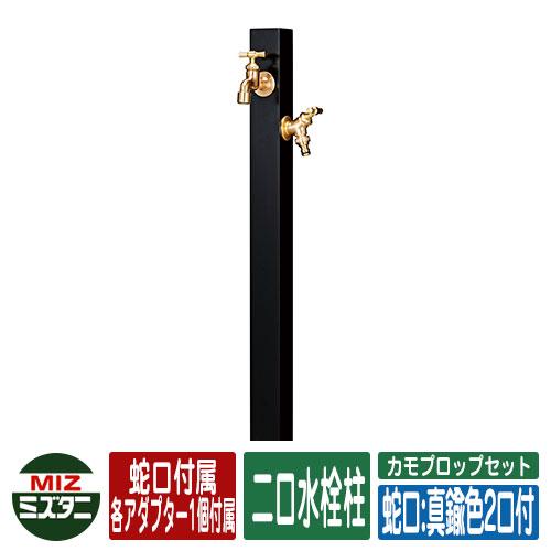 水栓柱 立水栓 カモプロップセット (水栓蛇口:真鍮色2口付) 二口水栓柱(蛇口付き・アダプター付属) ミズタニバルブ CamoProp イメージ:BLブラック