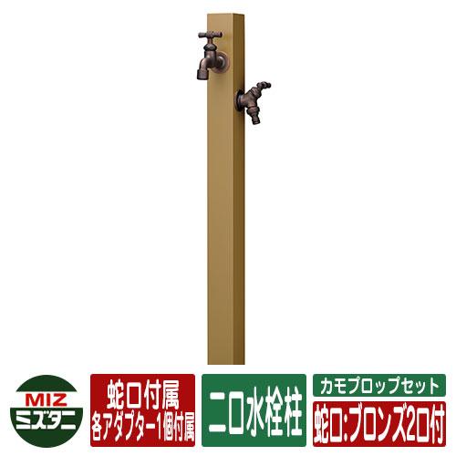 水栓柱 立水栓 カモプロップセット (水栓蛇口:ブロンズ2口付) 二口水栓柱(蛇口付き・アダプター付属) ミズタニバルブ CamoProp イメージ:HMハニーマスタード