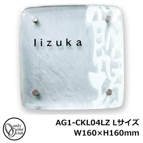 表札 ガラス表札 フュージングガラス表札 AG1-CKL04LZ Lサイズ W160×H160mm オンリーワンクラブ FUSING GLASS SIGN ガラスサイン