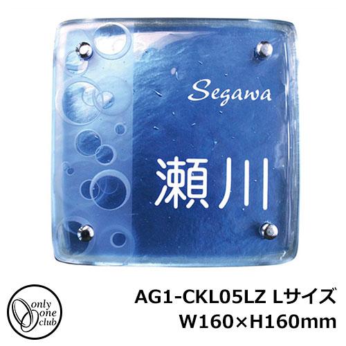 表札 ガラス表札 フュージングガラス表札 AG1-CKL05LZ Lサイズ W160×H160mm オンリーワンクラブ FUSING GLASS SIGN ガラスサイン
