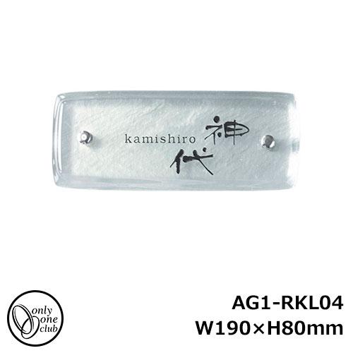 表札 ガラス表札 フュージングガラス表札 AG1-RKL04 W190×H80mm オンリーワンクラブ FUSING GLASS SIGN ガラスサイン