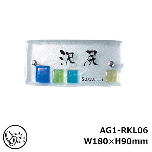 <title>リズミカルに並んだ 可愛い色ガラスのカジュアルタイプ 通販 表札 ガラス表札 フュージングガラス表札 AG1-RKL06 W180×H90mm オンリーワンクラブ FUSING GLASS SIGN ガラスサイン</title>