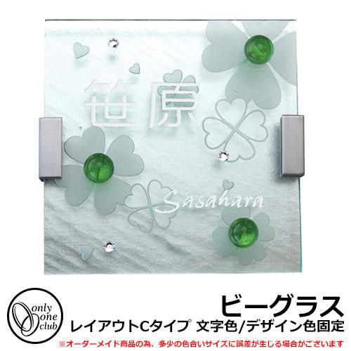 表札 ガラス ステンレス コラボ表札 ビーグラス トレフルクローバー レイアウトCタイプ B-glass オンリーワンクラブ AG1-TRS01
