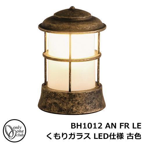 ガーデンライト LED 照明 真鍮製ガーデンライト BH1012 AN FR LE くもりガラス LED仕様 古色 GI1-700146 オンリーワンクラブ マリンランプ LEDライト 外灯 屋外 門灯
