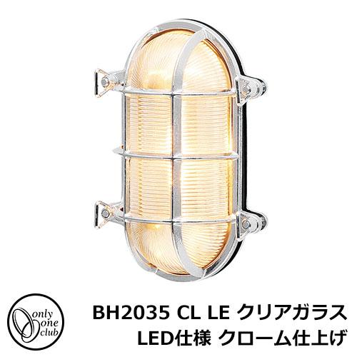 入荷日確認中 LED 照明 真鍮製ポーチライト BH2035 CL LE クリアガラス LED仕様 クローム仕上げ ガーデンライト マリンランプ LEDライト 外灯 屋外 門灯 GI1-700221 オンリーワンクラブ