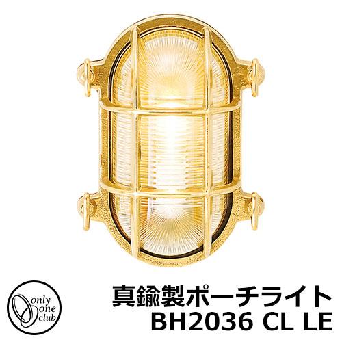 照明 ガーデンライト マリンランプ CL 真鍮製ポーチライトBH2036 LE CL LED仕様 LE クリアーガラス LED仕様 オンリーワンクラブ, 桑田砥石:2480ed39 --- sunward.msk.ru
