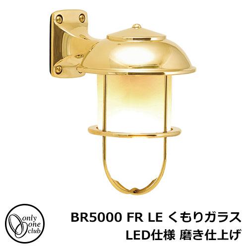 LED 照明 真鍮製ポーチライト BR5000 FR LE くもりガラス LED仕様 磨き仕上げ ガーデンライト マリンランプ LEDライト 外灯 屋外 門灯 GI1-700231 オンリーワンクラブ
