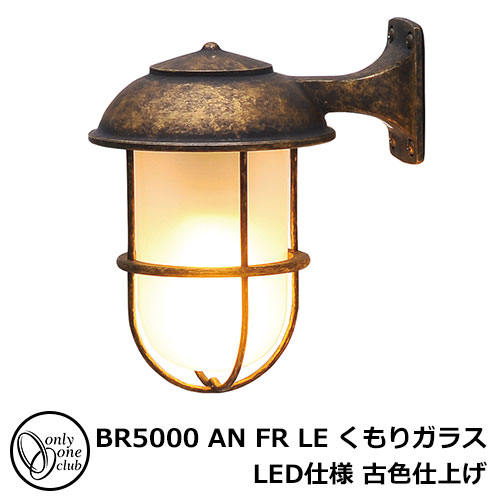 LED 照明 真鍮製ポーチライト BR5000 AN LEDライト 外灯 FR LE 古色仕上げ くもりガラス LED仕様 古色仕上げ ガーデンライト マリンランプ LEDライト 外灯 屋外 門灯 GI1-700233 オンリーワンクラブ, いい友:d1021d41 --- sunward.msk.ru