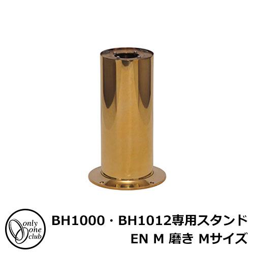 ガーデンライト GI1-700702 関連商品 M 真鍮製ガーデンライト BH1000・BH1012専用スタンド 専用オプション EN M 磨き Mサイズ 専用オプション スタンドのみ GI1-700702 オンリーワンクラブ, 京都きものづくり:d733d254 --- sunward.msk.ru