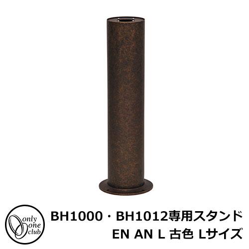 ガーデンライト L 関連商品 真鍮製ガーデンライト BH1000・BH1012専用スタンド EN AN L 古色 古色 GI1-700706 Lサイズ 専用オプション スタンドのみ GI1-700706 オンリーワンクラブ, 厚別区:1a4ef72f --- sunward.msk.ru