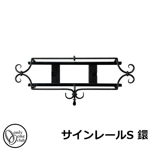 表札 アイアン サインレールS 鐶 SIGN RAIL オンリーワン IB1-E327064