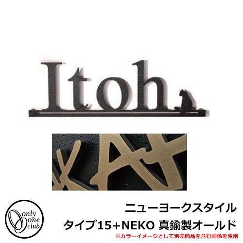 表札 アルミ表札 ニューヨークスタイル タイプ15+NEKO IP1-22-15-G IP1-1P-C 真鍮製オールド 特別カラー NEW YORK STYLE オンリーワンクラブ