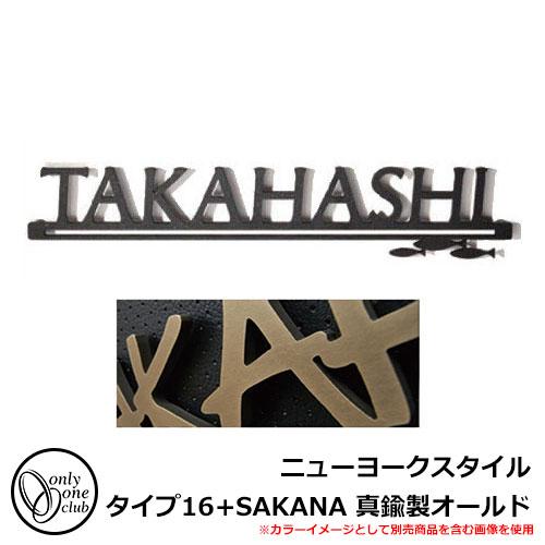 表札 アルミ表札 ニューヨークスタイル タイプ16+SAKANA IP1-22-16-G IP1-1P-F 真鍮製オールド 特別カラー NEW YORK STYLE オンリーワンクラブ