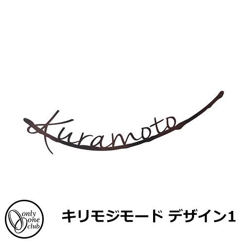 表札 ステンレス表札 kirimoji mode キリモジモード デザイン1 KS-A421A オンリーワンクラブ