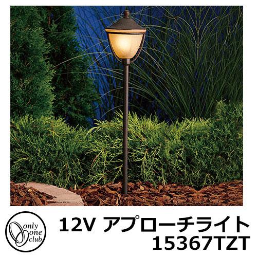 ガーデンライト 照明 12V アプローチライト おしゃれ 15367TZT(ローボルト球仕様:電球色) MA1-5367T+12V変圧器(MA1-TR045)付 オンリーワンクラブ 12V スタンドライト ガーデンライト 外灯 おしゃれ 門柱灯, おかしや:0f221f89 --- sunward.msk.ru