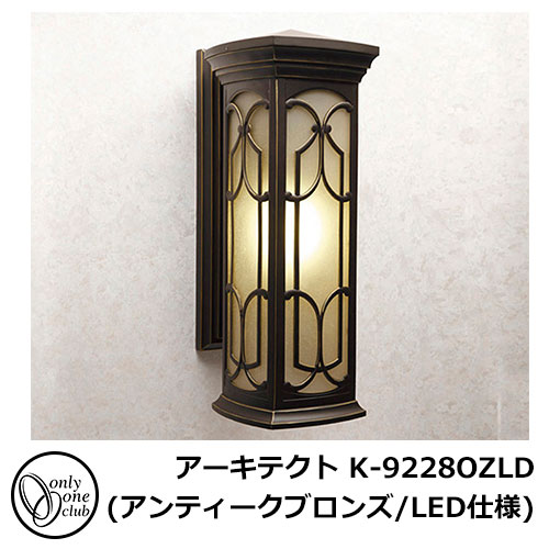 LED 照明 ウォールマウントライト アーキテクト K-9228OZLD(アンティークブロンズ/LED仕様) LEDライト 屋外 門灯 MA1-9228ZLD オンリーワンクラブ