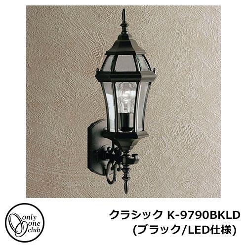 照明 外灯 ウォールマウントライト 門灯 クラシック K-9790BKLD(ブラック/LED仕様) ライト 屋外 外灯 MA1-9790KLD 門灯 MA1-9790KLD オンリーワンクラブ, ブリスエレファントカフェテリア:88033698 --- sunward.msk.ru
