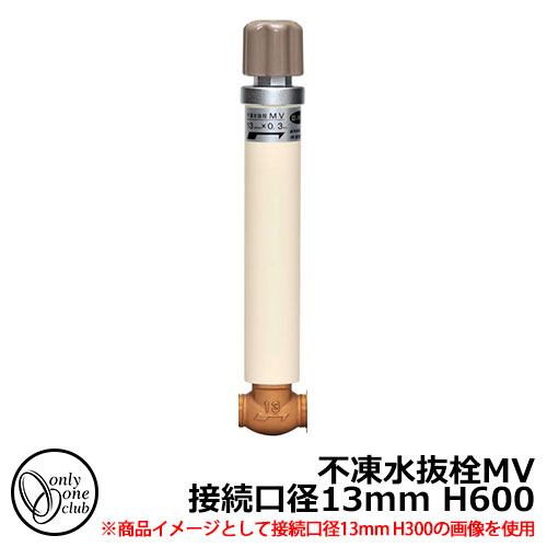 寒冷地仕様 JWWA 日本水道協会適合 不凍水抜栓MV 接続口径13mm H600 オンリーワンクラブ TK3-MV-13060