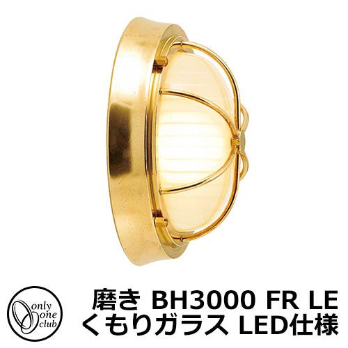 照明 マリンランプ 真鍮製ポーチライト BH3000 磨き BH3000 FR LE くもりガラス LED仕様 オンリーワンクラブ ECO エコ LED 門灯