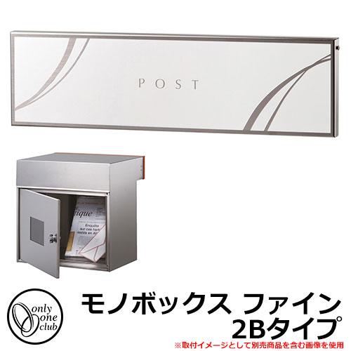 郵便ポスト 郵便受け モノボックス ファイン 2Bタイプ 大型配達物対応 埋め込み式ポスト イメージ:デザイン1ホワイト(A) オンリーワンクラブ KS1-B155