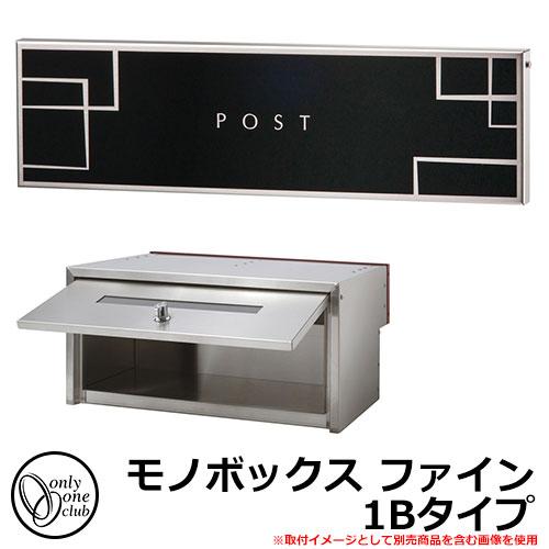 郵便ポスト 郵便受け モノボックス ファイン 1Bタイプ 大型配達物対応 埋め込み式ポスト イメージ:デザイン4ブラック(D) オンリーワンクラブ KS1-B185