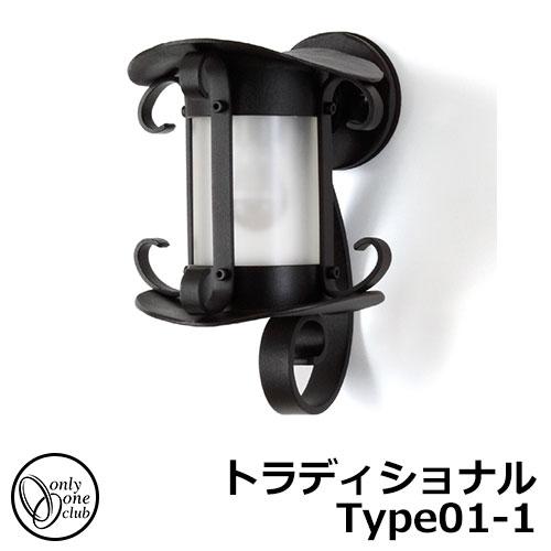 照明 お洒落なLEDライトが玄関を照らします! LED 照明 トラディショナル Type01-1 NA1-LBT11BM(ブラックマット/LED仕様) オンリーワンクラブ ブラケットライト ポーチライト LEDライト 外灯 屋外 門灯