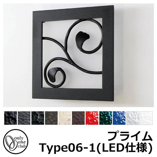 ガーデンライト 照明 LEDウォールアクセサリーライト プライム Type06-1(LED仕様) NA1-LWP61□ オンリーワンクラブ ポーチライト LEDライト 外灯 おしゃれ 門柱灯