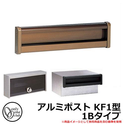郵便ポスト 郵便受け ALUMI POST アルミポスト KF1型 1Bタイプ 大型配達物対応 埋め込み式ポスト イメージ:ブロンズ(3) オンリーワンクラブ