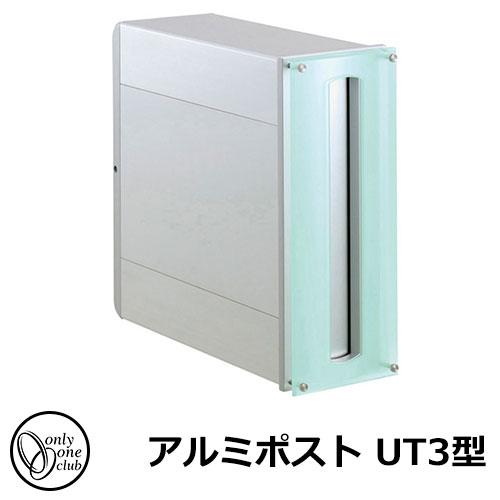 郵便ポスト 郵便受け ALUMI POST アルミポスト UT3型 埋め込み式ポスト カラー:シルバー艶消し オンリーワンクラブ SI1-AA