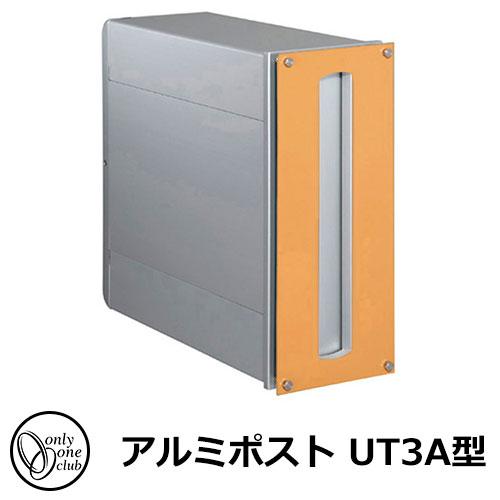 郵便ポスト 郵便受け ALUMI POST アルミポスト UT3A型 埋め込み式ポスト イメージ:イエロー(16) オンリーワンクラブ SI1-AA