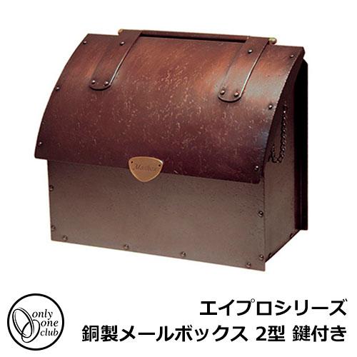 郵便ポスト 郵便受け 壁付けポスト エイプロシリーズ 銅製メールボックス 2型 鍵付き 壁掛けポスト 壁掛け仕様 SR1-DP-2K オンリーワンクラブ