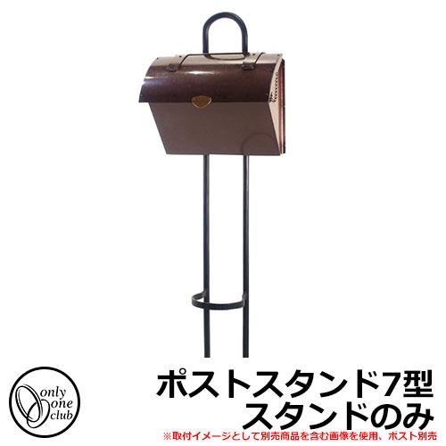 ポスト関連商品 ポストスタンド7型 スタンドのみ ポスト別売 イメージ:黒艶消し(B) SR1-PS7B オンリーワンクラブ
