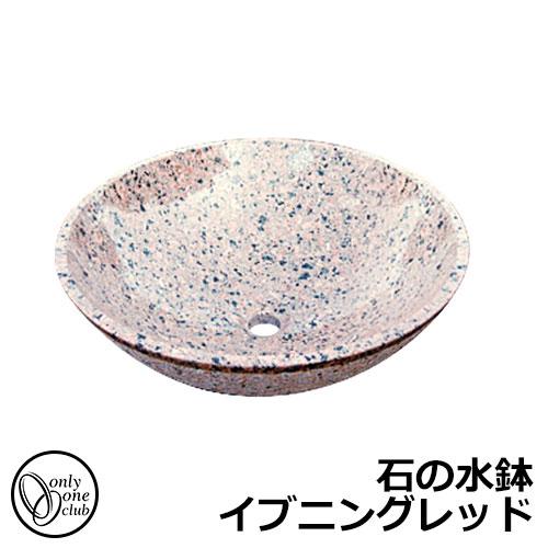 水受け ガーデンパン 石の水鉢 イブニングレッド ガーデンパンのみ オンリーワンクラブ EC3-002 御影石