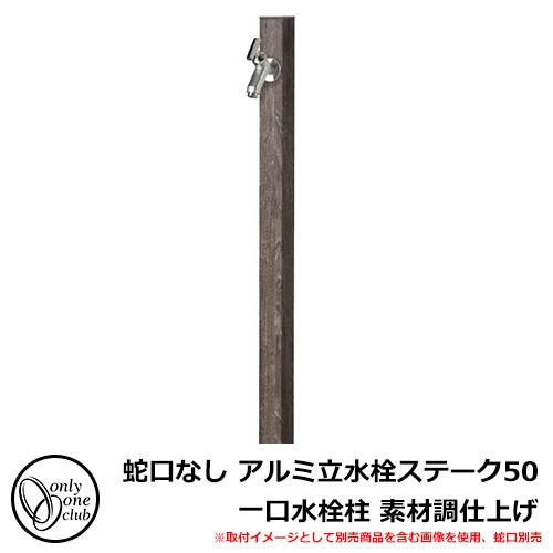 立水栓・水栓柱 蛇口なし アルミ立水栓ステーク50 一口水栓柱 オンリーワン GM3-AL50C イメージ:チェスナット