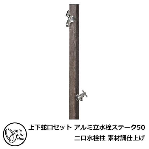 立水栓・水栓柱 上下蛇口セット アルミ立水栓ステーク50 二口水栓柱 オンリーワン GM3-AL50CH2 イメージ:チェスナット