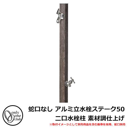 立水栓・水栓柱 蛇口なし アルミ立水栓ステーク50 二口水栓柱 オンリーワン GM3-AL50CH イメージ:チェスナット