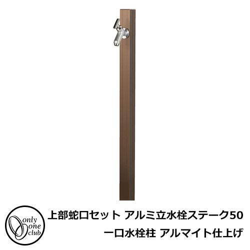立水栓・水栓柱 上部蛇口セット アルミ立水栓ステーク50 一口水栓柱 オンリーワン GM3-AL50D1 イメージ:ブロンズ アルマイト仕上げ
