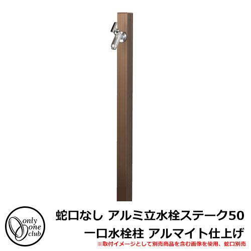 立水栓・水栓柱 蛇口なし アルミ立水栓ステーク50 一口水栓柱 オンリーワン GM3-AL50D イメージ:ブロンズ アルマイト仕上げ送料別途