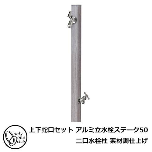 立水栓・水栓柱 上下蛇口セット アルミ立水栓ステーク50 二口水栓柱 オンリーワン GM3-AL50KH2 イメージ:コンクリート