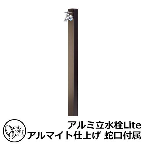 立水栓・水栓柱 蛇口付属 アルミ立水栓Lite 一口水栓柱 オンリーワン GM3-ALDBF イメージカラー:ブロンズ