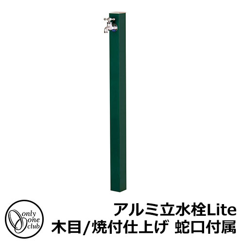 立水栓・水栓柱 蛇口付属 アルミ立水栓Lite 一口水栓柱 オンリーワン GM3-ALUCF イメージカラー:ダークグリーン